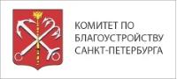 Комитет по благоустройству СПб