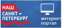 Портал Наш СПб